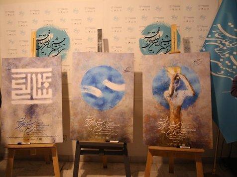 رونمایی از 3 پوستر تئاتر فجر+ عکس