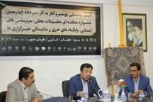 چهارمین جشنواره منطقه ای مطبوعات کشور در یزد، فراخوان شد