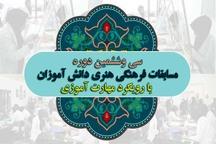 1150 دانش آموز قزوینی در مسابقات فرهنگی شرکت کردند
