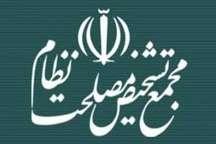 مخالفت مجمع تشخیص مصلحت با بازنشستگی پیش از موعد زنان