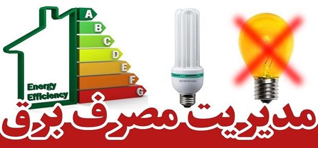 6 راهکار برای مدیریت مصرف برق در فصل گرما