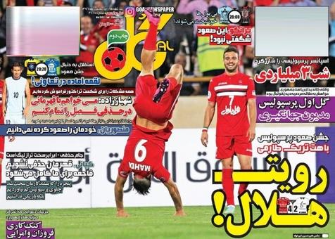 روزنامه های ورزشی نوزدهم اردیبهشت