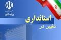 2 تغییر در استانداری مازندران