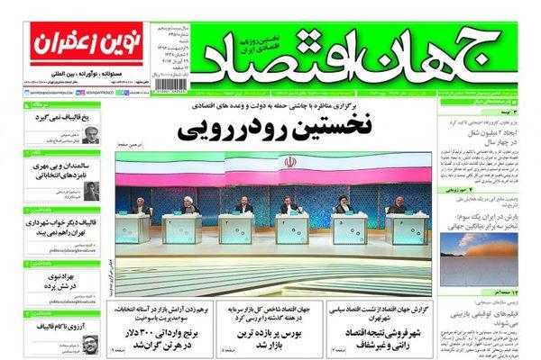 گزیده روزنامه های 9 اردیبهشت 1396