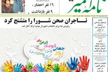 ترانه های ناکوک وصله ای بی قواره بر پیکر موسیقی ایران