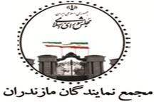 قدردانی مجمع نمایندگان مازندران از مشارکت مردم این استان در انتخابات