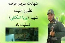 پیکر شهید نیروی انتظامی تشییع شد