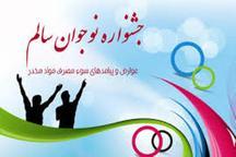 برترین های جشنواره نوجوان سالم گلستان در گنبد تجلیل شدند