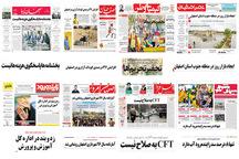 صفحه اول روزنامه های اصفهان -دوشنبه 14 آبان