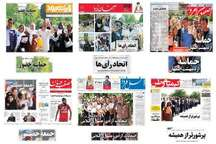 صفحه اول روزنامه های امروز استان اصفهان- شنبه 30 اردیبهشت
