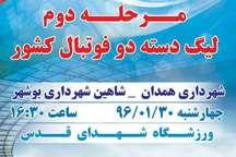 جدال مرگ و زندگی در لیگ 2  شهرداری همدان در اندیشه شکار شاهین