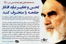 پوستر   امام خمینی(س): لحن و تعابیر نباید افکار جامعه را منحرف کند