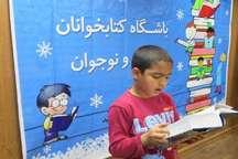 جام باشگاه های کتابخوانی کودک و نوجوان در سیاهکل افتتاح شد