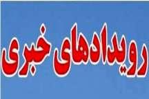رویدادهای مهم خبری امروز یکشنبه سیستان و بلوچستان
