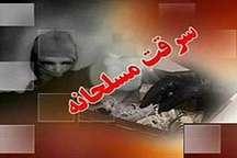 سرقت مسلحانه از بانک صادرات در مشهد