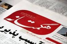 روزنامه هگمتانه نوشت: استقبال مردمی از تحریم چهارشنبه سوزی آخر سال