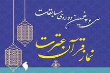 سی و پنجمین دوره مسابقات سراسری قرآن ، عترت و نماز در اردبیل پایان یافت