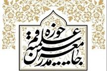 بیانیه جامعه مدرسین برای شرکت مردم در مراسم ۱۴و ۱۵ خرداد