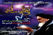 امام خمینی (ره) از بزرگترین عالمان عصر حاضر بودند