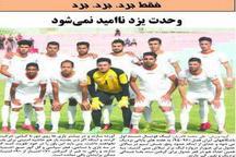 پیمان یزد: تیم فوتبال وحدت یزد ناامید نمی شود