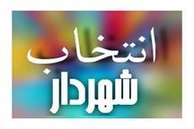 تاکید بر تعیین تکلیف شهردار هشتگرد که انتخابش حاشیه ساز شد