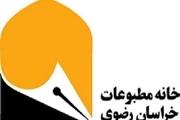 اعضای هیات مدیره خانه مطبوعات خراسان رضوی انتخاب شدند