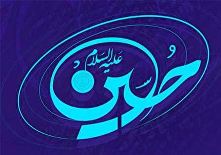 میلاد امام حسین / محمدحسین حدادیان