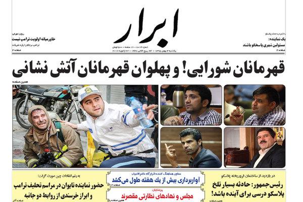 روزنامه ابرار  3 بهمن 1395