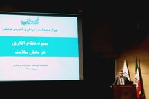 وزارت بهداشت از مشارکت بخش خصوصی در طرحهای خود استقبال می کند