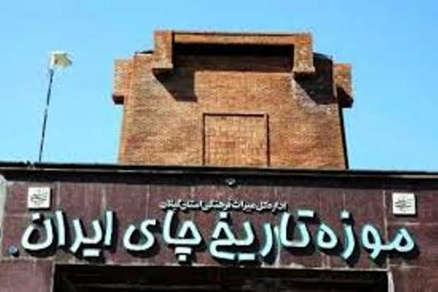 موزه تاریخ چای ایران در لاهیجان مرمت شد