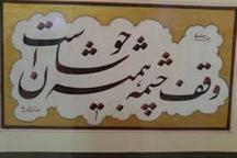 13 اثر در جشنواره ملی خوشنویسی وقف در گیلان حائز رتبه شد