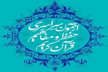 برگزاری آزمون سراسری حفظ و مفاهیم قرآن در 14شهرستان گیلان