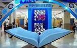 ساعت کار نمایشگاه قرآن اعلام شد