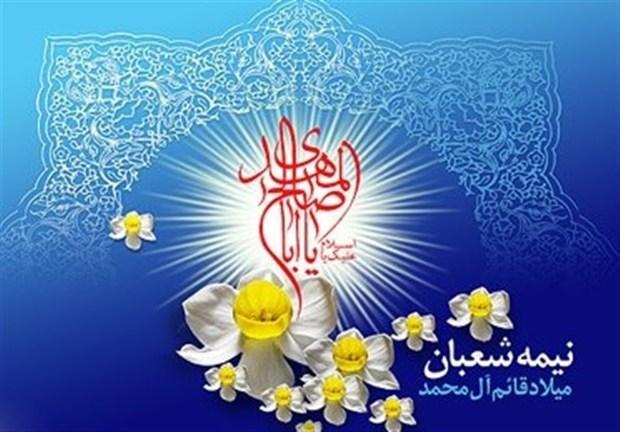 22 «جشن مهدوی» در پایتخت برگزار می شود