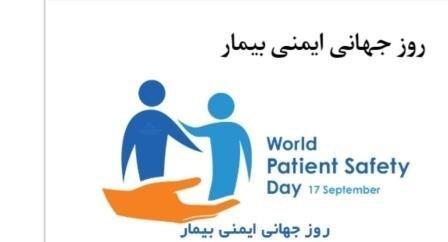 """انتخاب شعار """"برای ایمنی بیمار صحبت کنید"""" برای ۱۷ سپتامبر ۲۰۱۹ """" روز جهانی ایمنی بیمار """""""