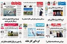 مرور مطالب مطبوعات محلی استان اصفهان - چهارشنبه هشتم شهریور ماه 96