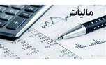 سقف معافیت مالیاتی ماهانه دو میلیون