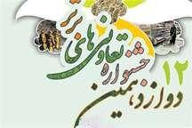 نام نویسی دوازدهمین جشنواره تعاونی های برتر سیستان و بلوچستان آغاز شد