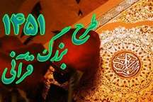 اجرای طرح قرآنی 1451 در 20 مسجد خوی