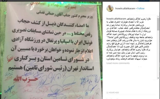 انصار حزب الله خواستار برکناری استاندار تهران شد