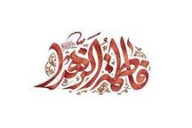 فراخوان جایزه بین المللی خوشنویسی یاس یاسین منتشر شد