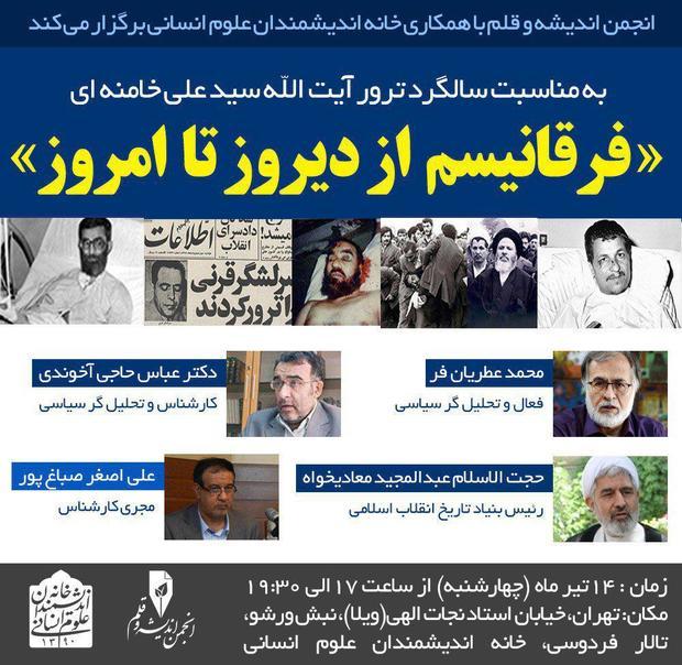 نشست «فرقانیسم از دیروز تا امروز» برگزار میشود