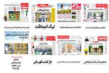 صفحه اول روزنامه های امروز اصفهان- پنجشنبه 9 اسفند