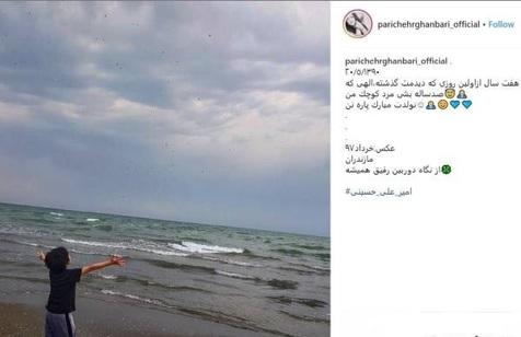 همسر شهاب حسینی تولد پسرش را تبریک گفت + عکس