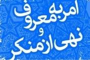 تجلیل از خانواده شهدای امر به معروف خراسان رضوی