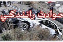 حادثه رانندگی در جاده  بروجرد- اراک پنج کشته بر جا گذاشت