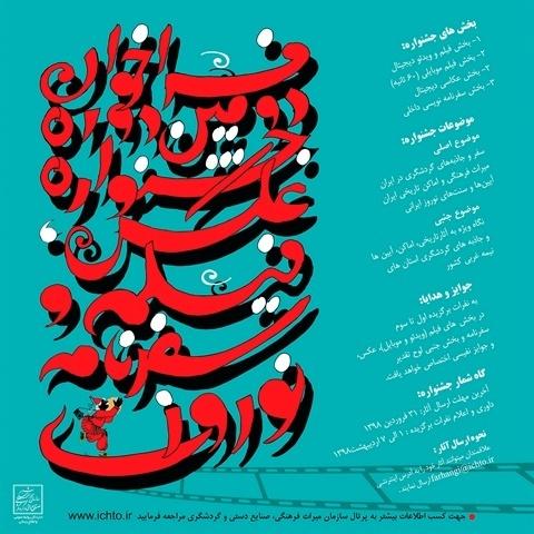 فراخوان دومین دوره جشنواره عکس، فیلم و سفرنامه نوروزی