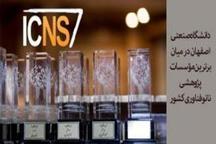 دانشگاه صنعتی اصفهان، چهارمین موسسه برتر نانو فناوری کشور