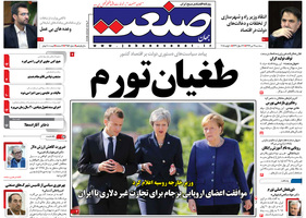 گزیده روزنامه های 19 تیر 1397