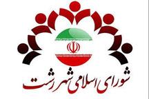 اعلام وصول راه اندازی خیابان غذا در پیاده راه فرهنگی  تصویب تعرفه بهای خدمات سازمان آتش نشانی و مشاغل شهری